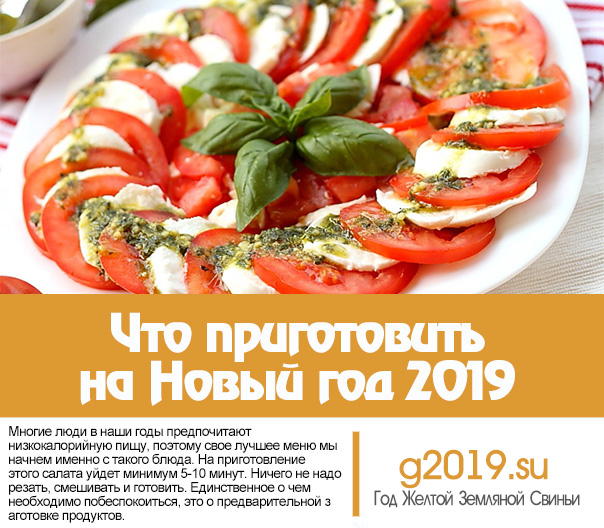 What to cook for the New Year 2019