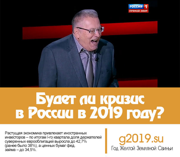 Will there be a crisis in Russia in 2019?