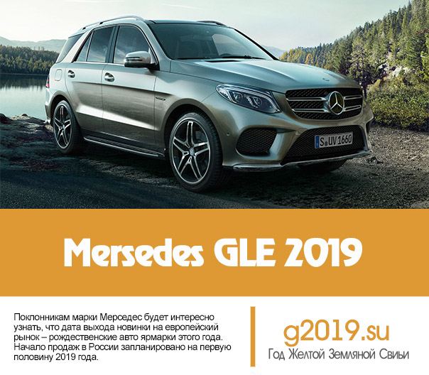 Mersedes GLE 2019