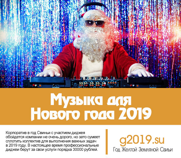 Music for the New Year 2019