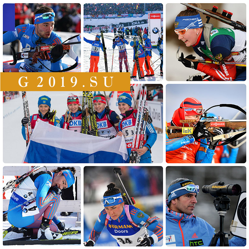 The composition of the Russian national biathlon team for the season 2018 - 2019