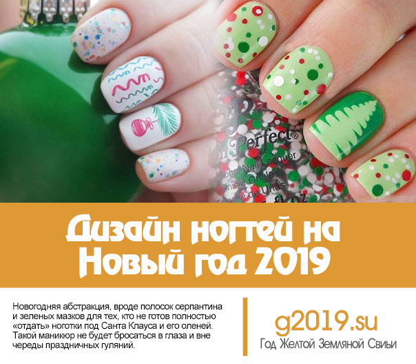 Nail design for the New Year 2019