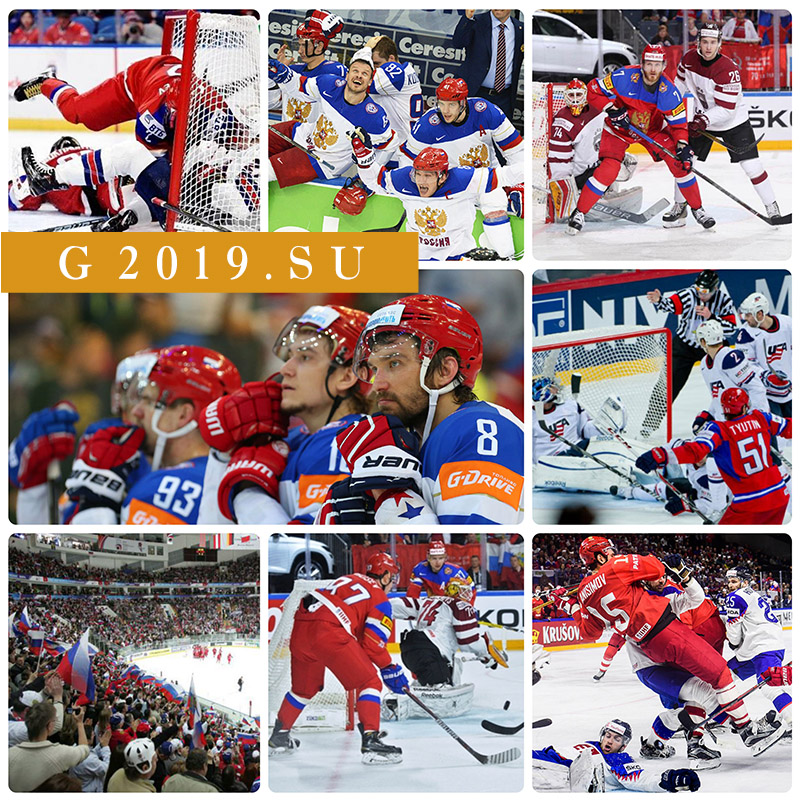 Matches of the Russian team at the World Hockey Championship 2019
