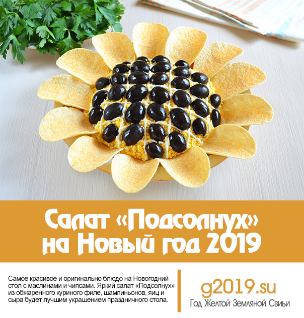 "Salad ""Sunflower"" for the New Year 2019"