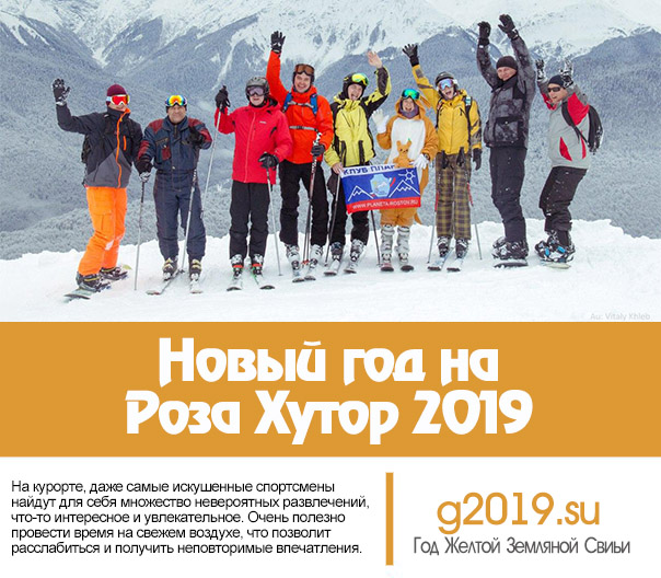 New Year at Rosa Khutor 2019