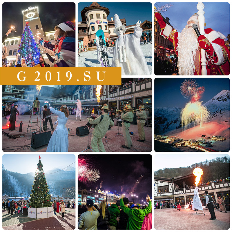 New Year at Rosa Khutor 2019. Hotels with a program