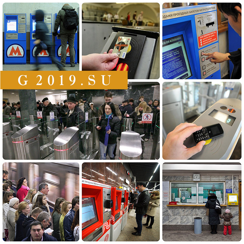 The fare to the Moscow metro from January 1, 2019. Tariffs, latest news