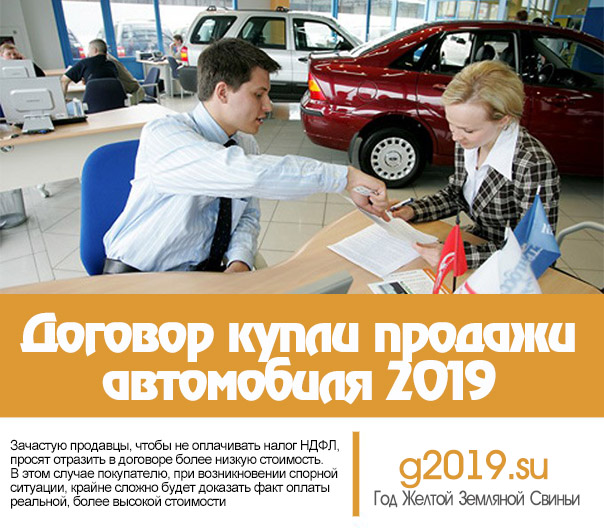 The contract of sale of the car 2019