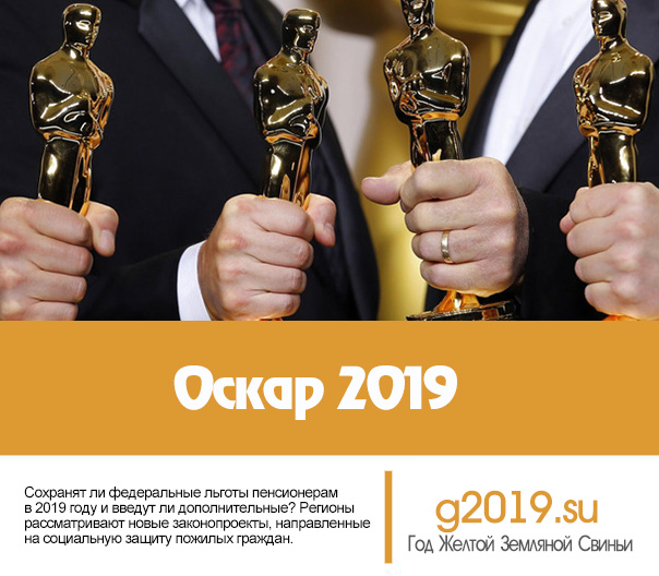 Оскар 2019